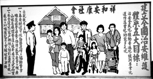 """Police propaganda billboard advertising goals for building a """"Peaceful and Healthy Society."""" This photograph was taken in Taiwan in the early 2000s. Photo courtesy Jeffrey T Martin"""