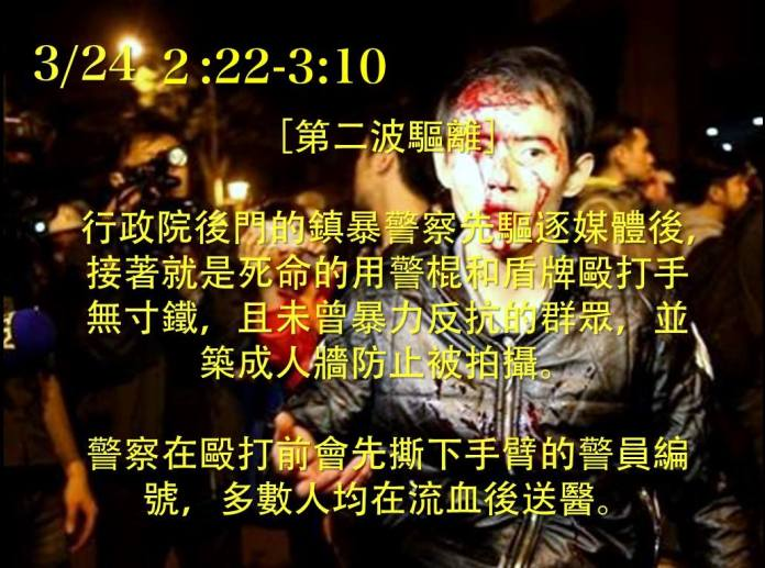 """After the riot police at the back door of the Executive Yuan expelled the media, they continued to fervently beat unprotected unresisting people with their clubs and shields, while preventing anyone from taking photographs. The policemen had removed the ID numbers from their uniforms. Many people were taken to the hospital bleeding."""