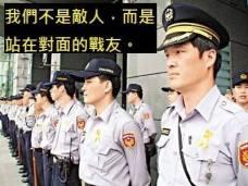 Taiwanese Police